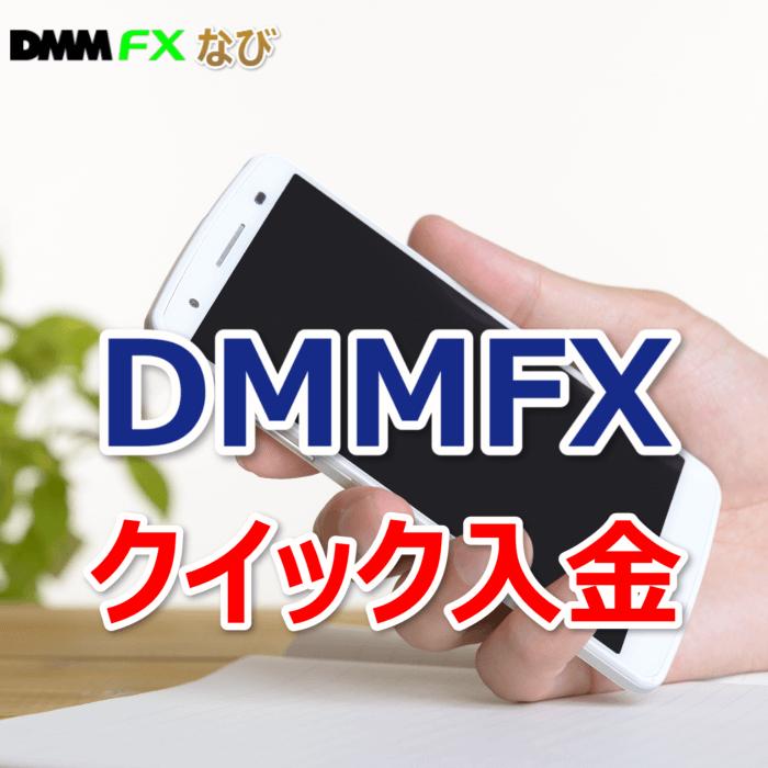 DMM FX クイック入金