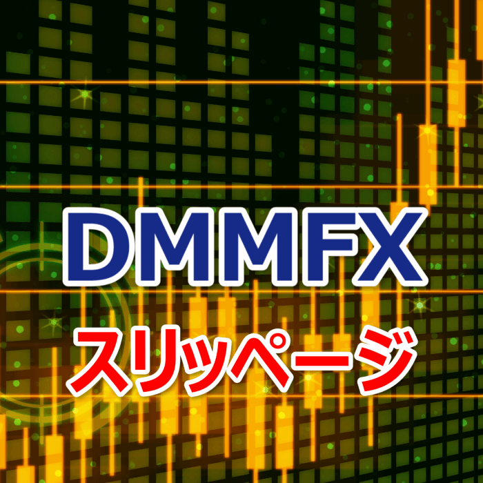 DMM FX スリッページ