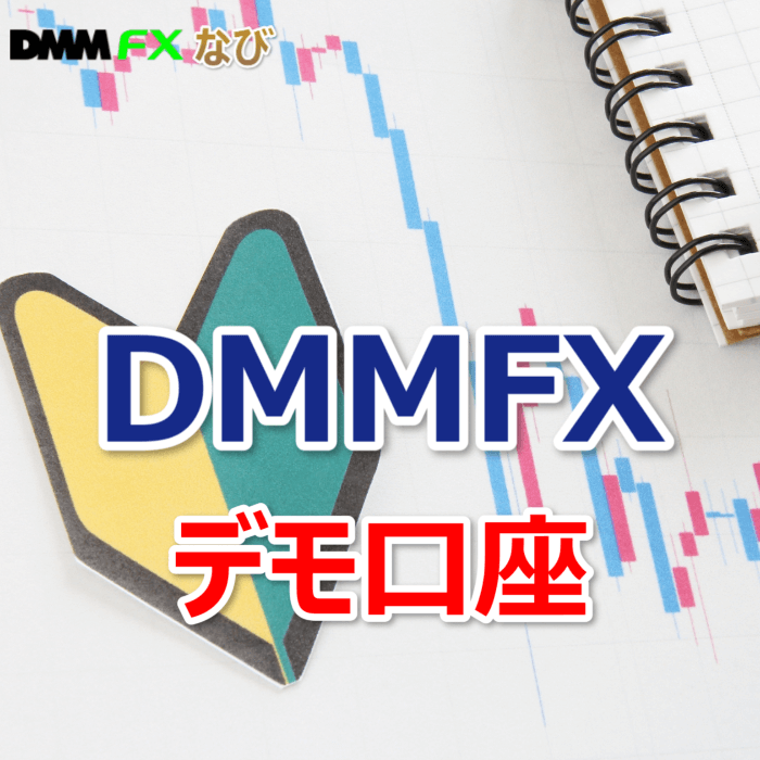 DMM FX デモ