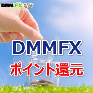 DMM FX ポイント