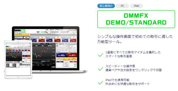 DMM FX デモ STANDARD