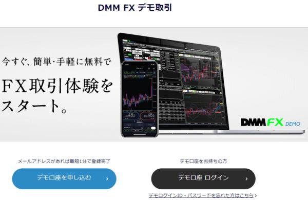 DMM FX デモ 口座開設
