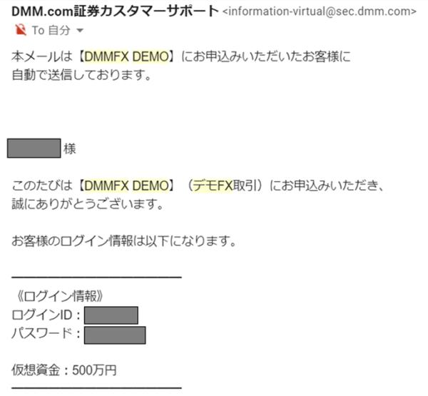 DMM FX デモ 申し込み メール