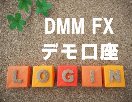 DMM FX デモ口座 ログイン
