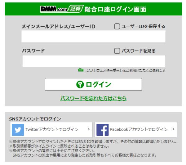 DMM FX ログイン