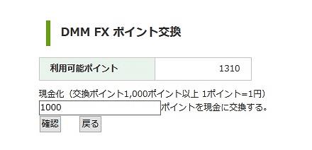 DMM FX ポイント交換