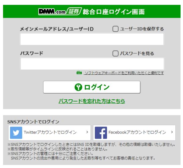 DMM FX 総合口座ログイン