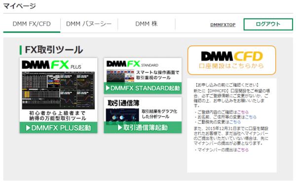 DMMFX PLUS