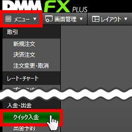 DMM FX クイック入金 メニュー