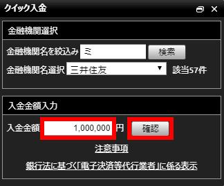 DMM FX クイック入金 入金額