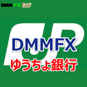 DMMFX ゆうちょ銀行