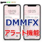 DMMFX アラート