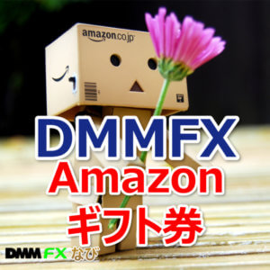 DMM FX キャンペーン Amazon
