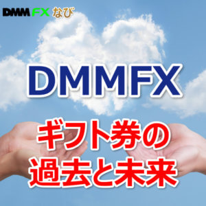 DMMFX ギフト