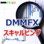 DMMFX スキャルピング