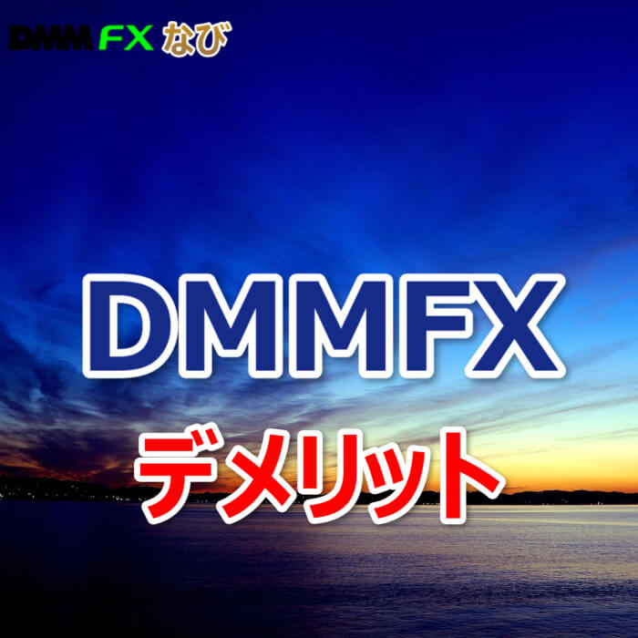 DMMFX デメリット