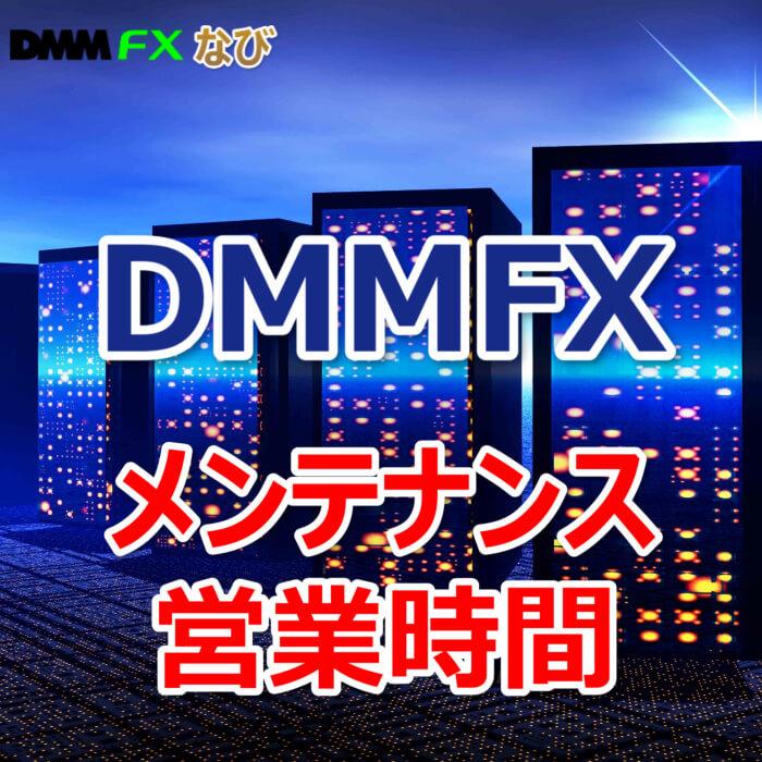 DMMFX メンテナンス
