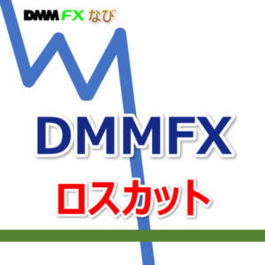 DMMFX ロスカット