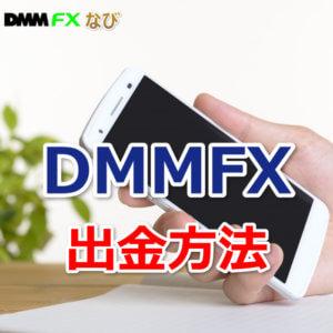 DMMFX 出金