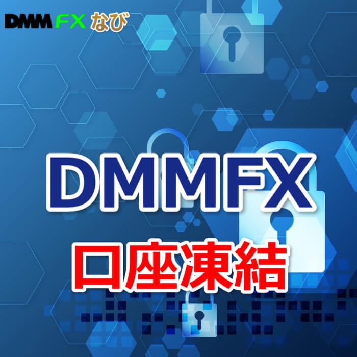 DMMFX 口座凍結