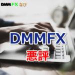 DMMFX 悪評