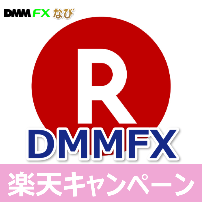 DMMFX 楽天キャッシュバック