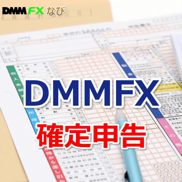 DMM FX 確定申告