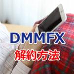 DMMFX 解約