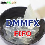 DMMFX FIFO