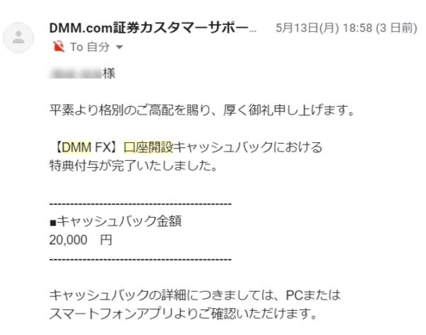 DMM FX キャッシュバック メール