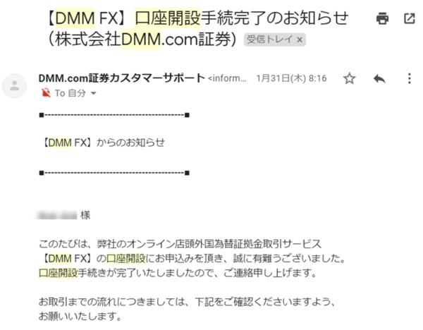 DMM FX 口座開設 メール