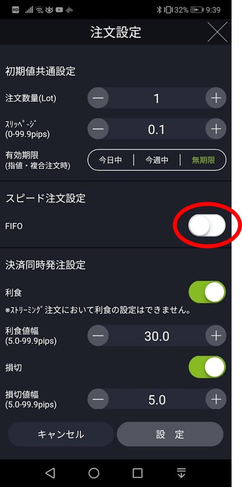 DMM FX FIFO 設定