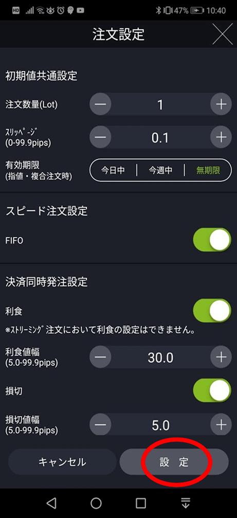 DMM FX FIFO設定